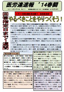 春闘速報17.png
