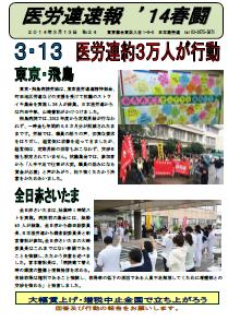no24春闘速報No24.png