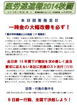 秋闘速報4.png