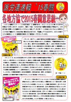 15春闘速報2.png