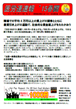 春闘速報NO8.png
