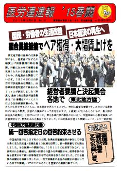 15春闘速報NO19.png
