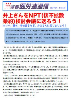 京都井上さんをNPTに.png