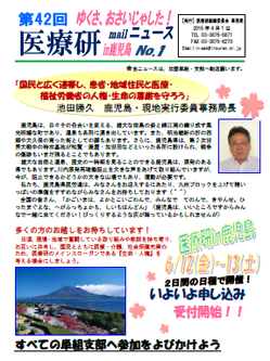 医療研NO1.png