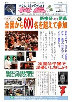 医療研ニュース「桜島」最終号.jpg