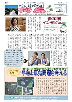 医療研ニュース「桜島」5号_ページ_1.jpg