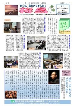医療研ニュース「桜島」4号.jpg