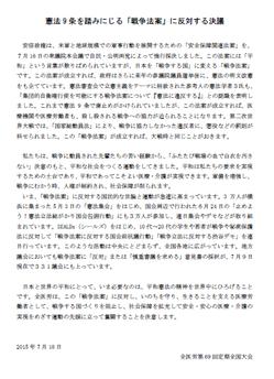 全医労決議案.png