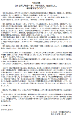 全日赤決議.png