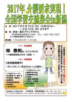 17介護集会チラシ.jpg