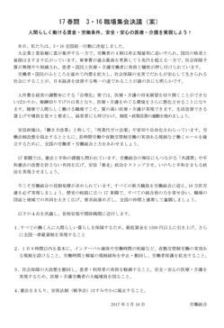 17春闘決議.jpg