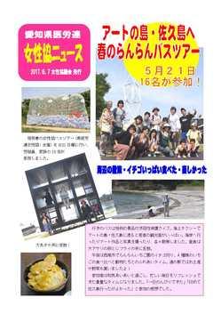 22愛知県女性協ニュース 2017.6 佐久島バスハイク報告.jpg