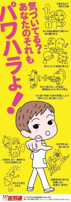 【ポテッカー】2校合体_ページ_1.jpg