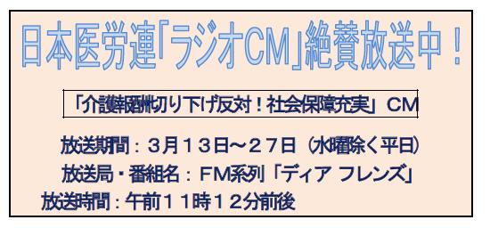 http://irouren.or.jp/news/housoutyu.png
