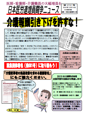 http://irouren.or.jp/news/kaigohousyum.png
