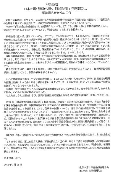 http://irouren.or.jp/news/zennnisseki.png