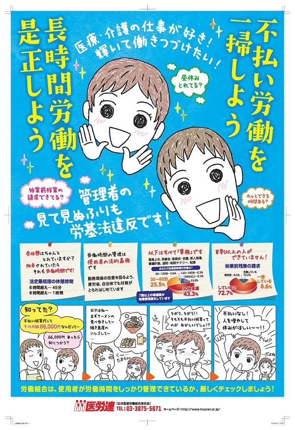 【確定】医労連-不払いポスター_0822.jpg