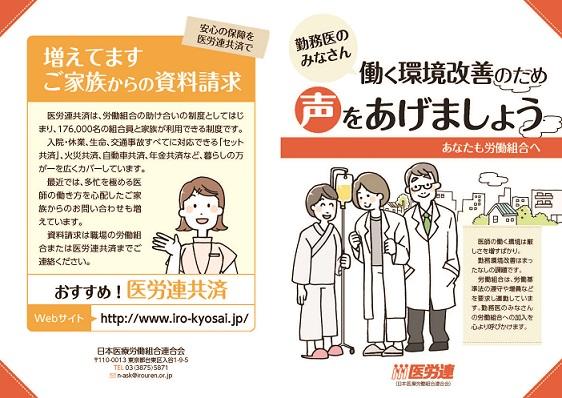 【17秋】勤務医ビラ表・中.jpg
