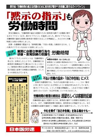 【17秋】新「ガイドライン」チラシ.jpg