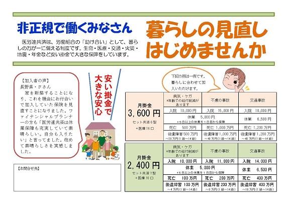 【17秋】正規向け共済チラシ_.jpg