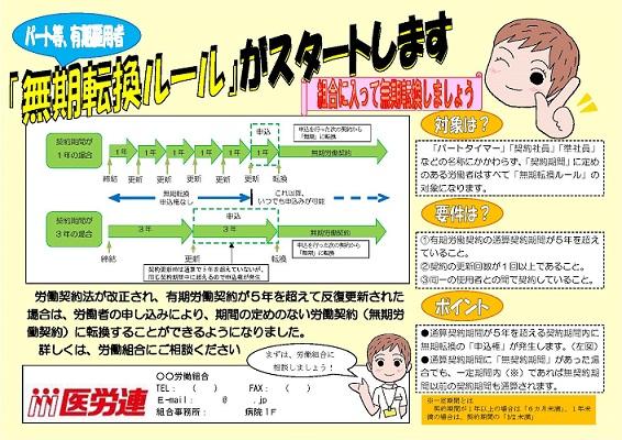 【17秋】無期転換チラシ.jpg