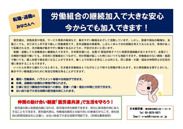 【17秋】転退職者の継続加入チラシ.jpg