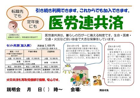 【17秋】転退職者向け共済チラシ.jpg