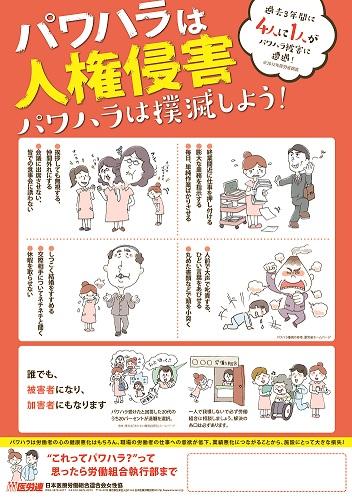 パワハラポスター差し込み用【小】.jpg