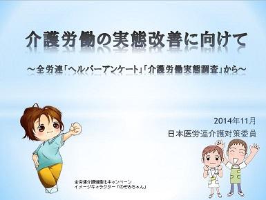 介護労働の実態改善に向けて(全労連介護調査2) .jpg