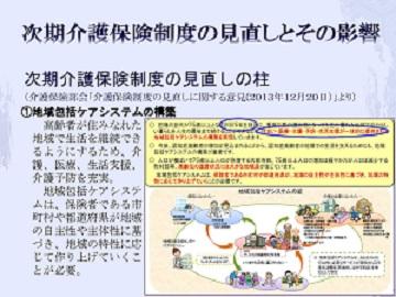 介護学習資料(表示用)_ページ_2.jpg