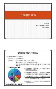 介護学習資料(表紙のみ).jpg