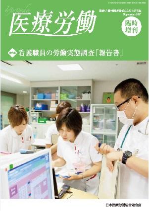医療労働 臨時増刊号.jpg