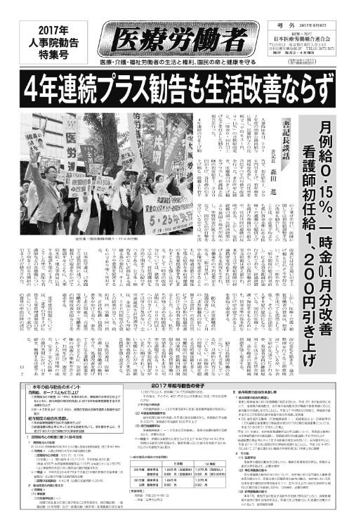 医療労働者2017人勧号外01.jpg