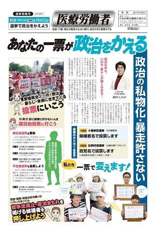 医療労働者2017選挙号外_表最終.jpg