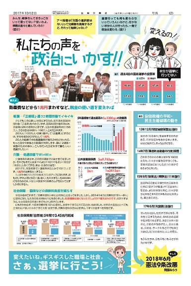 医療労働者2017選挙号外_裏最終.jpg