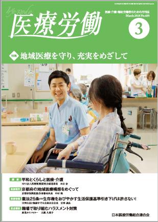 医療労働3月号.png