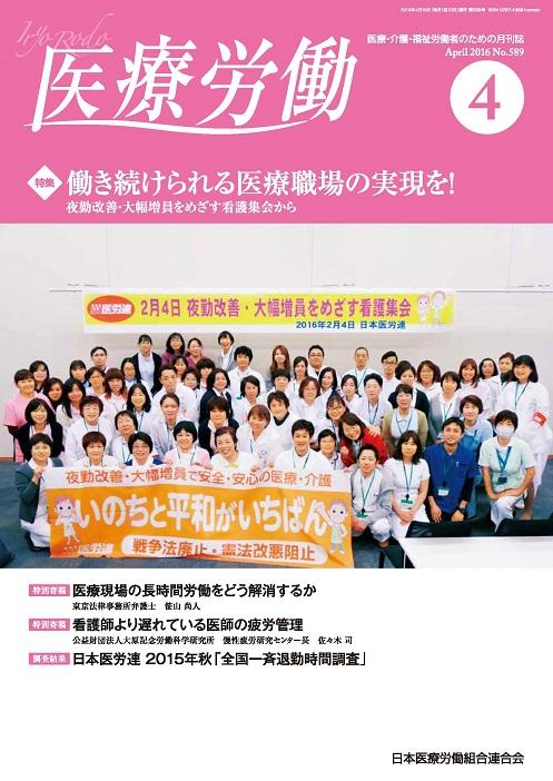 医療労働589号(16年4月).jpg