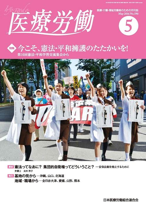 医療労働590号(16年5月).jpg