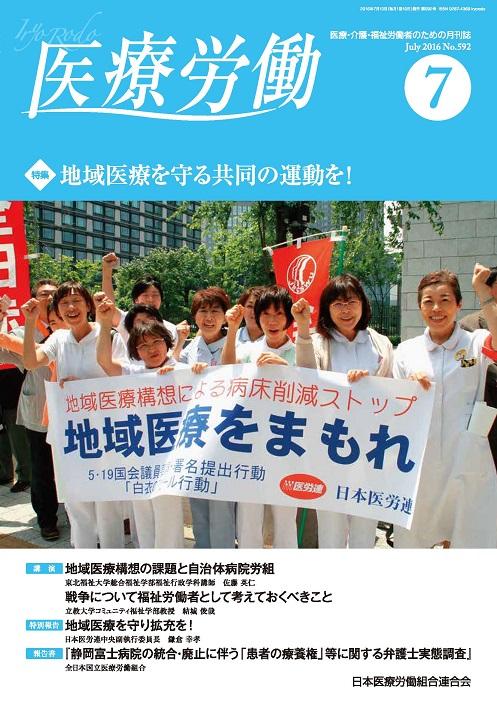 医療労働592号(16年7月).jpg