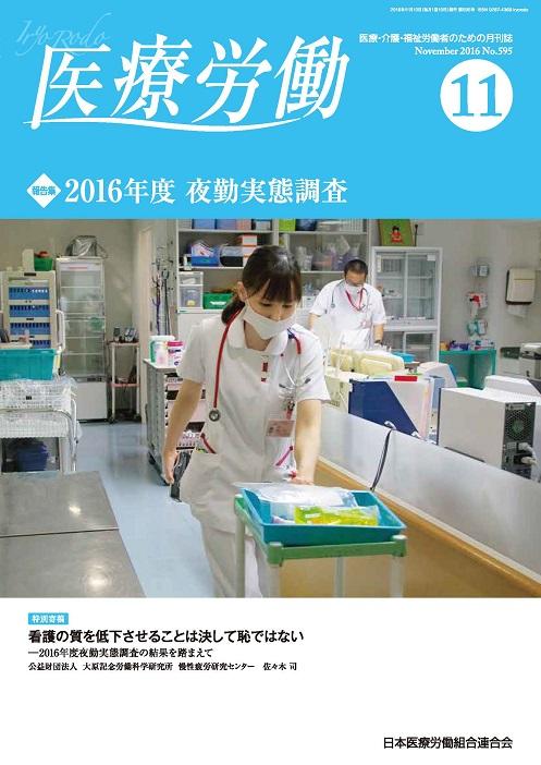 医療労働595号(16年11月).jpg