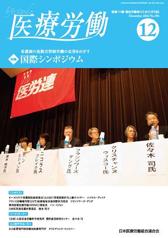 医療労働596号(16年12月)表紙&目次_ページ_1.png