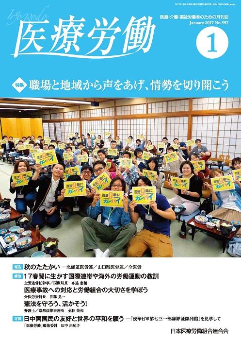医療労働597号(17年1月) 表紙・目次.jpg