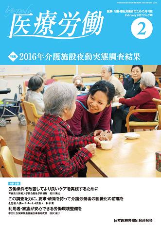医療労働598号(17年2月)表紙・目次_ページ_1.png