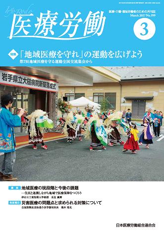 医療労働599号(17年3月) 表紙・目次_ページ_1.png