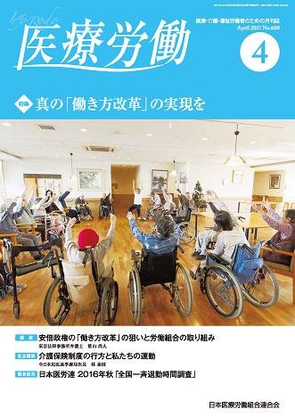 医療労働600号(17年4月)表紙・目次_ページ_1.png