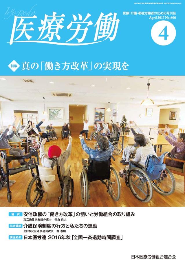 医療労働600号(17年4月)-01.jpg