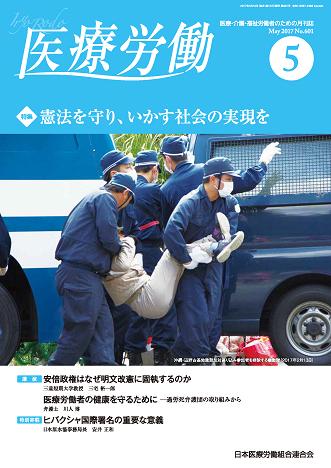 医療労働601号(17年5月) 表紙・目次_ページ_1.png