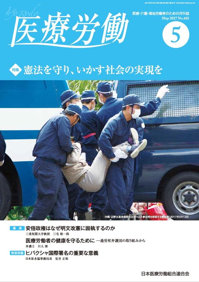 医療労働601号(17年5月)-01.jpg