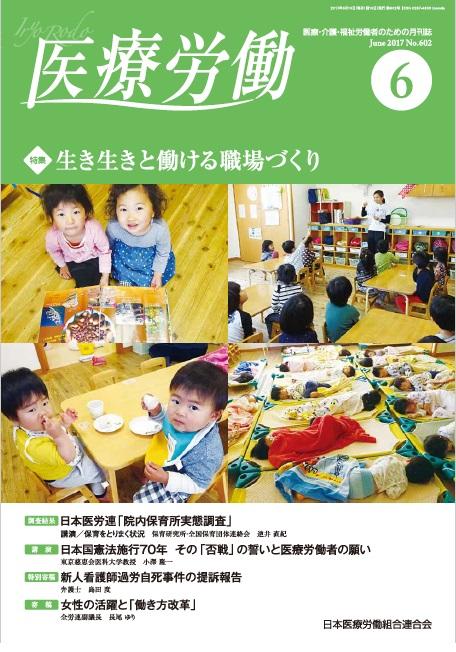 医療労働602号(17年6月)01.jpg