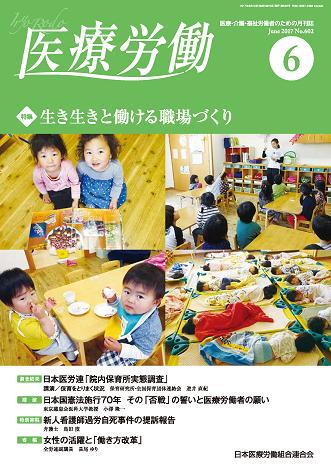医療労働602号(17年6月)_表紙・目次_ページ_1.png